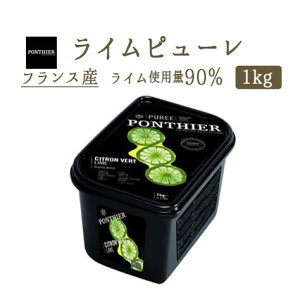 【冷凍】ライム ピューレ 1kg(PONTHIER社)Lime 冷凍フルーツ フローズンフルーツ