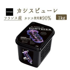 【冷凍】カシス(ブラックカラント) ピューレ フルーツピューレ 1kg(PONTHIER社)Blackcurrant 冷凍フルーツ フローズンフルーツ