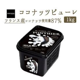 【冷凍】ココナッツ ピューレ 1kg(PONTHIER社)冷凍フルーツ フルーツピューレ