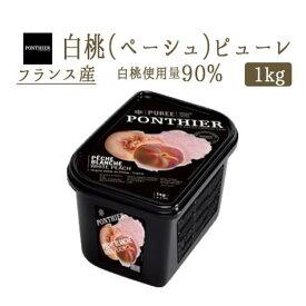 【冷凍】白桃 (ペーシュ ピーチ) ピューレ 1kg(PONTHIER社)White Peach 冷凍フルーツ フローズンフルーツ