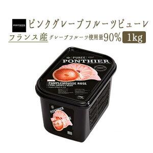 【冷凍】ピンクグレープフルーツ ピューレ 1kg(PONTHIER社)Star Ruby Pink Grapefruit 冷凍フルーツ フローズンフルーツ