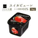 【冷凍】 スイカ ピューレ フルーツ (ウォーターメロン) 1kg(PONTHIER社)冷凍フルーツ フローズンフルーツ