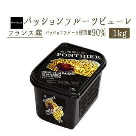【冷凍】パッション ピューレ フルーツ 1kg(PONTHIER社)Flavicarpa Passion Fruit 冷凍フルーツピューレ フルーツピューレ