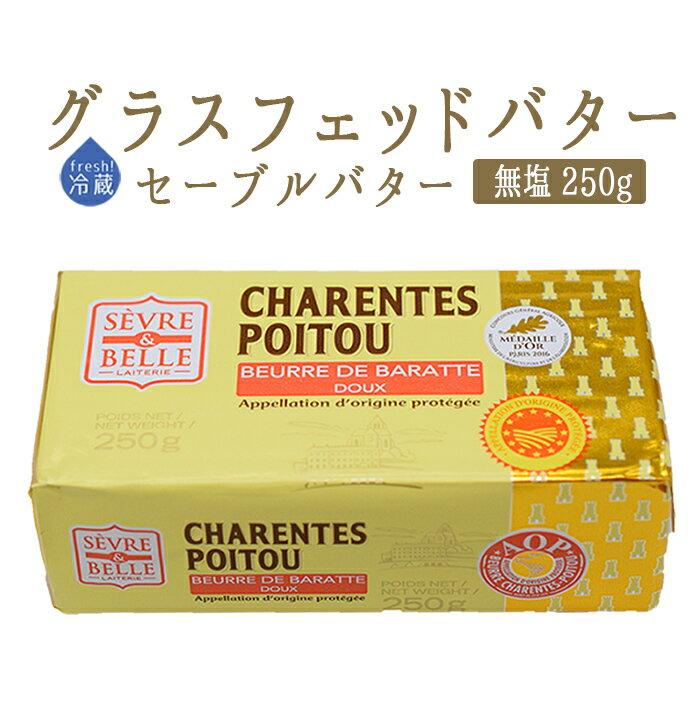 グラスフェッドバター バターコーヒー フランス バター セーブル Sevre A.O.C(無塩)<フランス産>【250g】【冷蔵品】