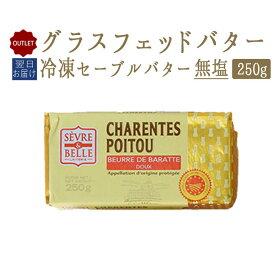 【訳あり】冷凍 グラスフェッドバター 発酵バター セーブルバター A.O.C(無塩)<フランス産>【250g】【冷凍品】