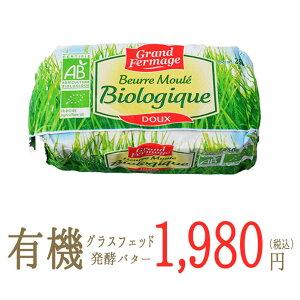 グランフェルマージュ バイオ グラスフェッド バター(無塩)<フランス産>【250g】【冷蔵品】