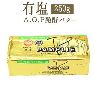 バター 発酵バター バターコーヒー パンプリー A.O.C(有塩)<フランス産>【250g】【冷蔵品】
