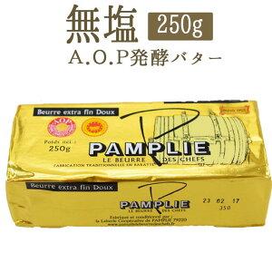 フランスバター 発酵バター バターコーヒー パンプリーA.O.C(無塩)<フランス産>【250g】【冷蔵品】