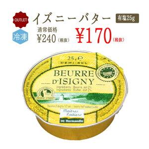 《アウトレット 冷凍》フランスバター 発酵バター イズニー ISIGNY A.O.P(有塩)バターコーヒー<フランス産>【25g】【冷凍品】