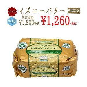 《アウトレット 冷凍》フランスバター 発酵バター イズニー ISIGNY A.O.P(有塩)バターコーヒー<フランス産>【250g】【冷凍品】