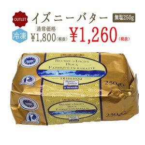《アウトレット 冷凍》フランスバター 発酵バター バターコーヒー イズニーAOP(無塩)<フランス産>【250g】【冷凍品】
