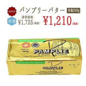《アウトレット 冷凍》バター 発酵バター バターコーヒー パンプリー A.O.C(有塩)<フランス産>【250g】【冷凍品】