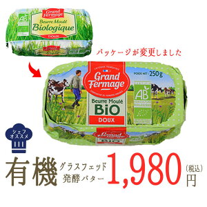 BIO ビオ  グランフェルマージュ バイオ グラスフェッド バター(無塩)<フランス産>【250g】【冷蔵品】