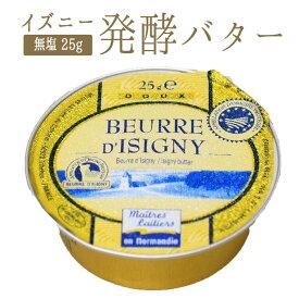 フランスバター 発酵バター イズニー ISIGNY A.O.P(無塩)バターコーヒー<フランス産>【25g】【冷蔵品】