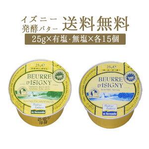【送料無料】有塩X無塩 各15個 フランスバター 発酵バター バターコーヒー イズニーA.O.P <フランス ノルマンディ産>【25g】【冷蔵品】