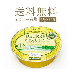 【送料無料】30個 フランスバター 発酵バター バターコーヒー イズニーA.O.P(有塩)<フランス ノルマンディ産>【25g】【冷蔵品】