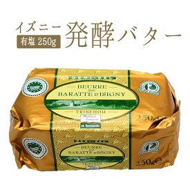 フランスバター 発酵バター イズニー ISIGNY A.O.P(有塩)バターコーヒー<フランス産>【250g】【冷蔵品】