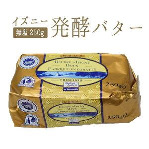 フランスバター 発酵バター バターコーヒー イズニーAOP(無塩)<フランス産>【250g】【冷蔵品】