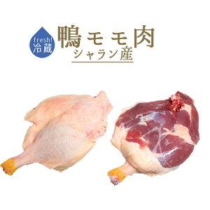 【フレッシュ 冷蔵】シャラン産鴨 キュイス カナール 鴨モモ肉 canard <フランス シャラン産>【約300-350g】【¥420/100g再計算】【冷蔵品】