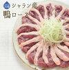 フィレカナール鴨胸肉フランスシャラン産