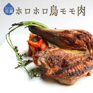 【フレッシュ 冷蔵】ホロホロ鳥 キュイス パンタード 骨付きもも肉 pintade<フランス産>【約180-300g】【¥460/100g再計算】【冷蔵品】