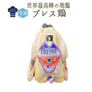 【冷凍】若鶏 プーレ ブレス <フランス ブレス産> A.O.C 【約1.2-1.5kg】(頭無・中抜)【¥660/100g再計算】【冷凍品/冷蔵・常温商品との同梱不可】