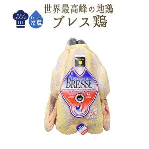 【フレッシュ 冷蔵】若鶏 プーレ ブレス鶏 丸鶏<フランス ブレス産> A.O.C. 【約1.2-1.5kg】【¥660/100g再計算】(頭無・中抜)