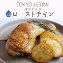 【あす楽】【冷蔵】ロースト チキン プーレジョンヌ 【約170-200g】当店オリジナル