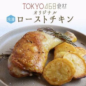 ◆【あす楽】【冷凍】無添加 ロースト チキン プーレジョンヌ 【約170-200g】当店オリジナル