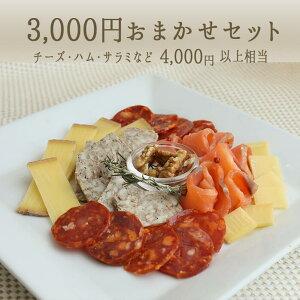 【あす楽】おまかせセット 3,000円 (サラミ・総菜・チーズ)4,000円以上相当 【冷蔵品】