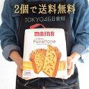 ◆【送料無料 お得な2個セット】パネトーネ panettone MAINA社【1kg×2個】<イタリア産> パネットーネ 【あす楽】