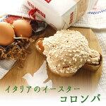 イースター菓子ミニコロンバノッチョラータ【100g】<イタリア産>【常温】
