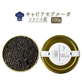 【送料無料 あす楽】キャビア セブルーガ<フランス産>【100g】【冷蔵品】