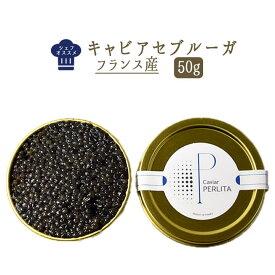 【送料無料 あす楽】フレッシュ キャビア セブルーガ非加熱 塩分濃度 3.3% <フランス産>【50g】【冷蔵品】