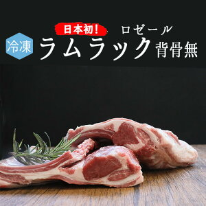 【冷凍】【日本初上陸】ラム肉 仔羊 ラムラック (背骨無)<フランス ロゼール産>【約500g】【¥¥795/100g当たり再計算】【冷凍品/冷蔵・常温品との同梱基本不可】