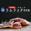 【日本初上陸】【フレッシュ】 仔羊 ラムラック (背骨無)<フランス ロゼール産>【約500g】【\750/100g当たり再…