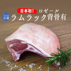 【日本初上陸】フレッシュ ラム肉 仔羊 ラムラック (背骨有り) <フランス ロゼール産>【約700-800g】【¥640/100g当たり再計算】【冷蔵品】