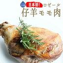 【フレッシュ 冷蔵】 仔羊 ラム肉 骨付きもも肉 <フランス ロゼール産>【約2-2.5kg】【\360/100g再計算】