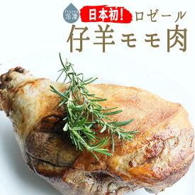 《6/25(金)より出荷》送料無料【冷凍】ラム肉 仔羊 骨付きもも肉 ジゴ <フランス ロゼール産>【約1.7-2kg】【冷凍品/冷蔵・常温品との同梱不可】