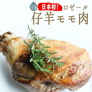 【冷凍】ラム肉 仔羊 骨付きもも肉 ジゴ <フランス ロゼール産>【約2-2.5kg】【¥435/100g再計算】【冷凍品/冷蔵・常温品との同梱不可】