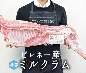 【冷凍】ラム肉 乳飲み仔羊 半身 ミルクラム アニョー・ド・レ <フランス ピレネー産> 【約2.5-3.5kg】【送料無料】