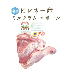 【冷凍】ラム肉 乳飲み仔羊 肩肉 腕付き (骨付き) エポール <フランス ピレネー産> 【約0.5-0.9kg】