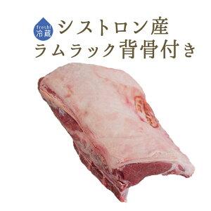 【フレッシュ】 ラム肉 仔羊 ラムラック (背骨有り バラ骨8本) カレ <フランス シストロン産>【約700-800g】【¥750/100g当たり再計算】【冷蔵品】