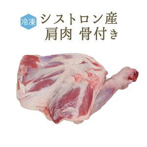 【冷凍】ラム肉 仔羊 肩肉 (骨付き) <フランス シストロン産>【約1.5-2kg】【¥410/100g当たり再計算】【冷凍品】