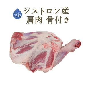 【フレッシュ】 ラム肉 仔羊 肩肉 (骨付き) <フランス シストロン産>【約1.5-2kg】【¥410/100g当たり再計算】【冷蔵品】