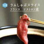 【冷凍】ラム肉しゃぶしゃぶ用スライス<フランスシストロン産>【】【冷凍品】【冷凍品】