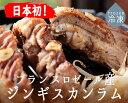 【冷凍】日本初! ジンギスカン用 ラム肉 骨付きカルビ(バラ肉)<フランス ロゼール産>【約500g】【冷凍品/冷…