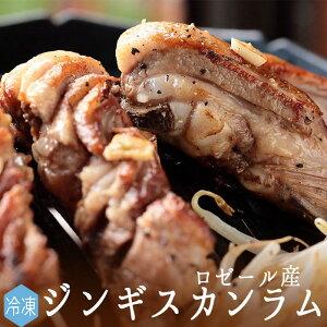 【冷凍】日本初! ジンギスカン用 ラム肉 骨付きカルビ(バラ肉)<フランス ロゼール産>【約500g】【冷凍品/冷蔵との同梱可】
