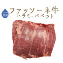 日本初 仔牛 ファッソーネ イタリア牛肉 ハラミ バベット ステーキ <イタリア産>【約400-500g】【\390/100g…