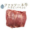 【冷凍】 日本初 仔牛 ファッソーネ イタリア牛肉 ハラミ バベット ステーキ <イタリア産>【約400-600g】【\390/100g再計算】【冷凍品/冷蔵品・常温品との同梱不可】